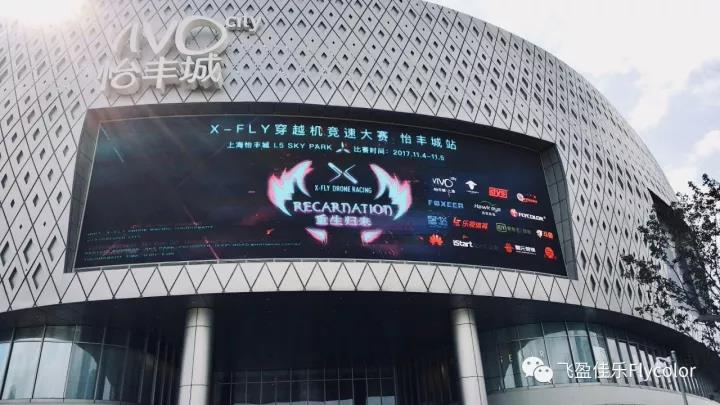 X-FLY 2017上海穿越机大赛隆重举行!