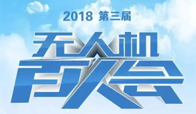 2018第三届无人机百人会(飞盈佳乐Flycolor)