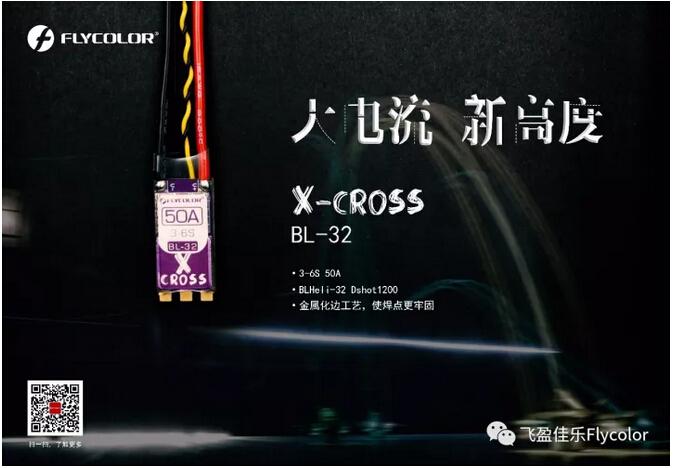 大电流 新高度!飞盈佳乐推出32位50A电调