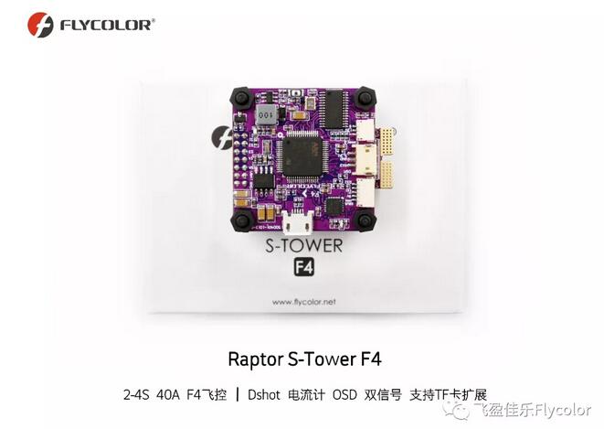 飞盈佳乐推出Raptor S-Tower F4塔