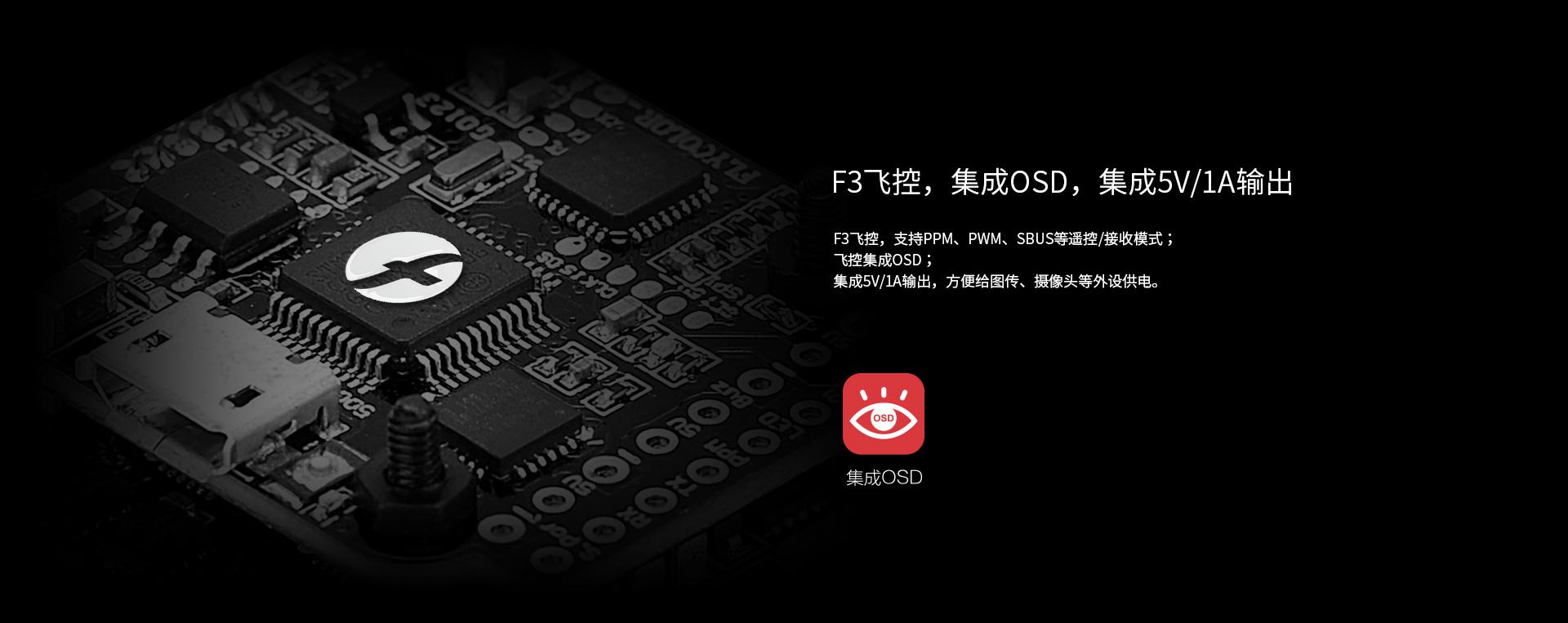 img-3-集成OSD.jpg