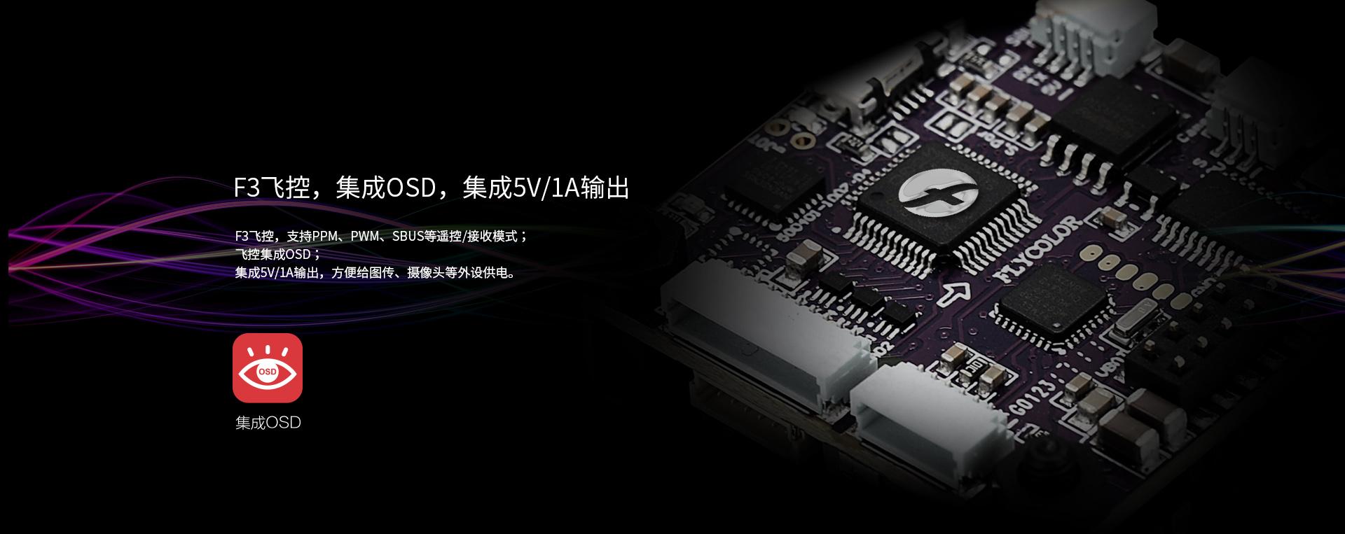 img-2-集成OSD.jpg