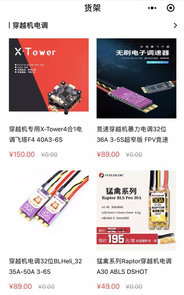飞盈佳乐Flycolor特价商品专区最高5折,飞盈佳乐小程序商城上线了
