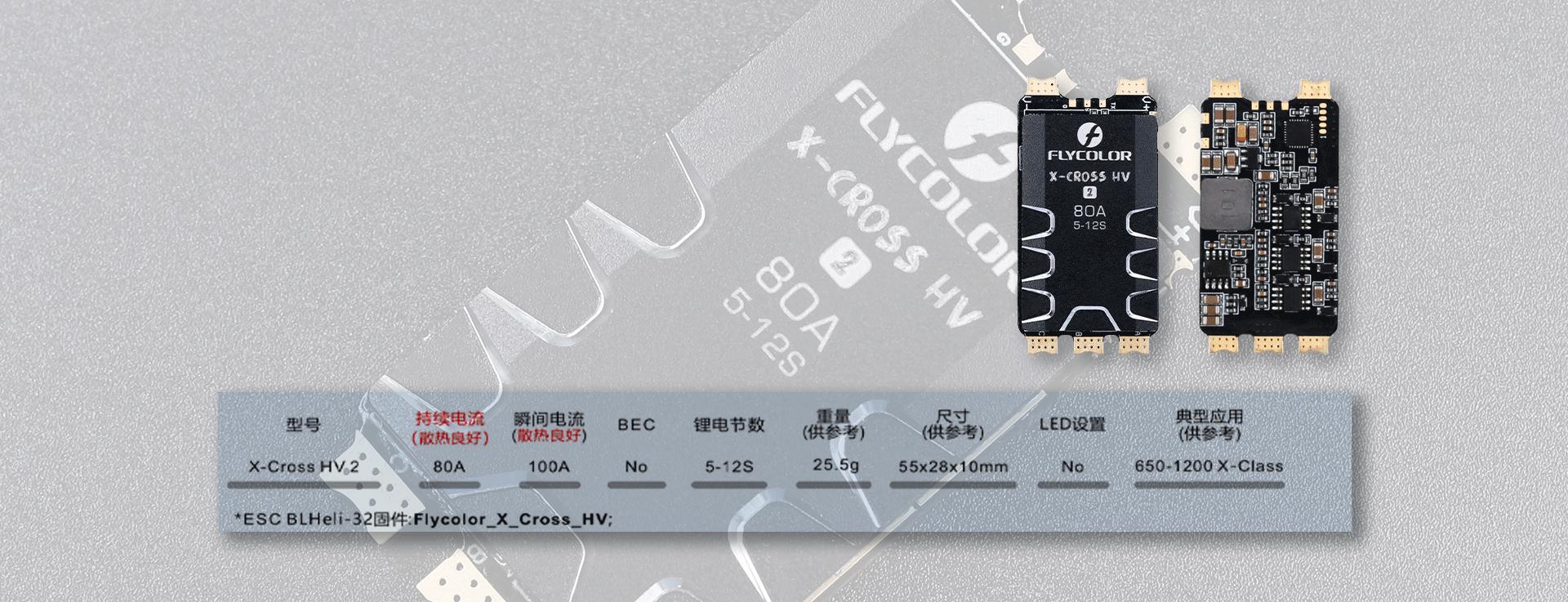 x-cross--80A官网_07.png